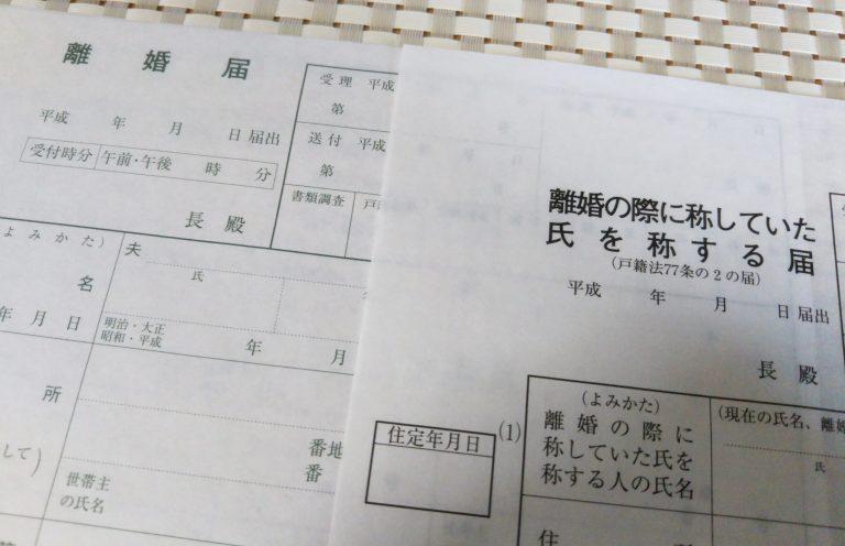 離婚届の用紙入手土日休日ダウンロード