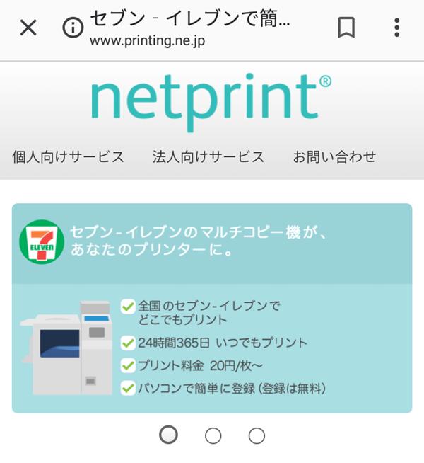 アプリ セブンイレブン ネット プリント セブンプリント|セブン‐イレブン~近くて便利~